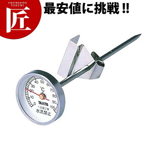 タニタ 料理用温度計 No.5496B(0~100℃)【ctss】調理用温度計 業務用
