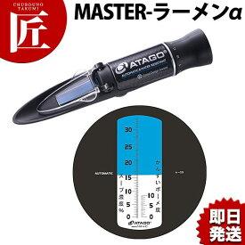 アタゴ ラーメンスープ濃度計 MASTER-ラーメンα【N】