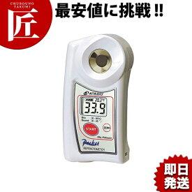 送料無料 デジタルポケット パティシエ糖度計 PAL-Pastissier糖度計 自動温度補正付 軽量 業務用 領収書対応可能