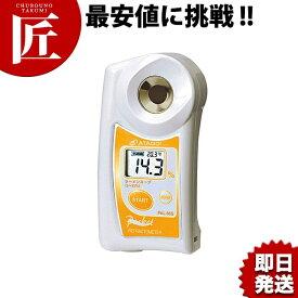 送料無料 デジタルポケット ラーメンスープ濃度計 PAL-96S濃度計 スープ たれ タレ 業務用 領収書対応可能