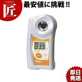 送料無料 デジタルポケット 調味料濃度計(キッチン濃度計) PAL-97S濃度計 スープ たれ タレ 業務用 領収書対応可能