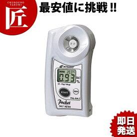 デジタルポケット塩分計 PAL-SALT【N】