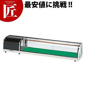ネタケース OH丸型-Sa-1500L 【運賃別途】【ctss】冷蔵ショーケース コールドショーケース 冷蔵庫 業務用