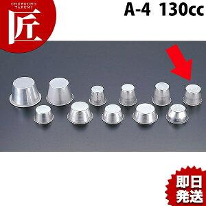 アルミプリンカップ A-4【ctaa】プリンカップ プリン型 マフィン型 カップケーキ型 業務用 あす楽対応