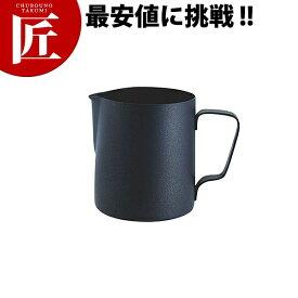 ブラックバール ミルクジャグ600ml【N】