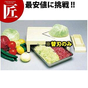 キャベツラークVV型刃セット【kmss】キャベツ 千切り スライサー 野菜調理器 手動 業務用 あす楽対応