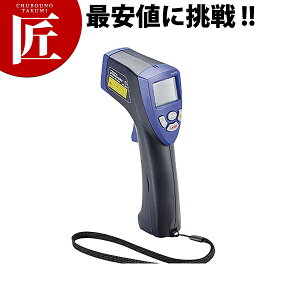 送料無料 赤外線放射温度計(レーザーマーカー付) SK-8940【ctss】調理温度計 調理温度管理 温度計 業務用