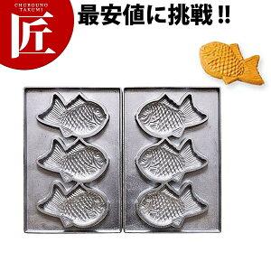 送料無料 マルチベーカーPRO専用型 鯛焼き 3個取り【N】 たい焼き型 鯛焼き型 タイ焼き型 たい焼型 鯛焼型 タイ焼型 業務用 領収書対応可能