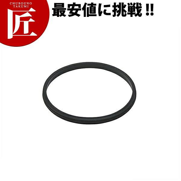マルチシェフ ブレンダー MC-2000BL用 ボトルカバー用パッキン PMC2-009【運賃別途】【N】