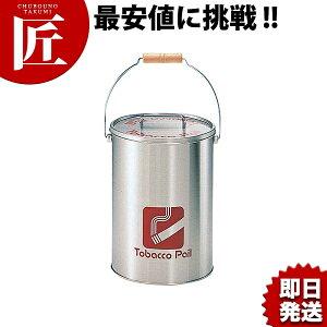 タバコペール CP-Z-22【ctss】業務用 灰皿 業務用灰皿 屋外用灰皿 あす楽対応