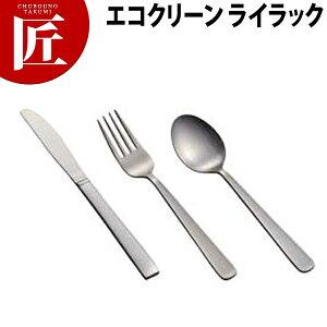 エコクリーン 13-0ライラック バターナイフ【ctss】バターナイフ カトラリー ステンレス 燕三条 日本製 業務用