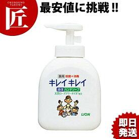 ライオン キレイキレイ薬用ハンドソープ ポンプ 250ml【ctss】 キレイキレイ 本体 トイレ用品 手洗い石鹸