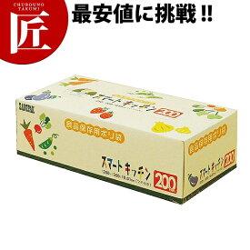スマートキッチン保存袋箱入り KS20(200枚入)【ctaa】ポリ袋 ビニール袋 ごみ袋 ゴミ袋 業務用