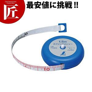 スプリングメジャー 1.5m【ctss】 コンベックス メジャー 巻尺 計測工具