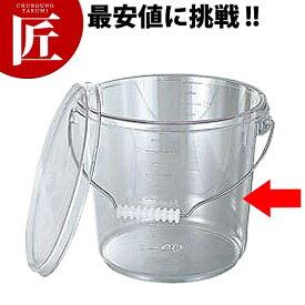 ポリカバケツ10L 本体 PO-24A 透明 [フタ別売/本体のみ]【ctss】 バケツ 厨房用 掃除 洗濯 日本製 業務用 清掃用品
