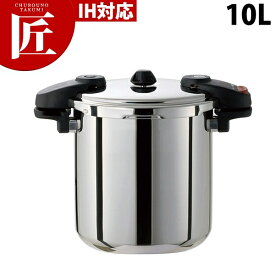 送料無料 ワンダーシェフプロ 圧力鍋 ミドル IH対応 10L (NMDA10)【ctss】 両手鍋