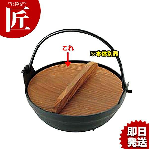 アルミ黒塗り田舎鍋用蓋のみ 15cm[N]
