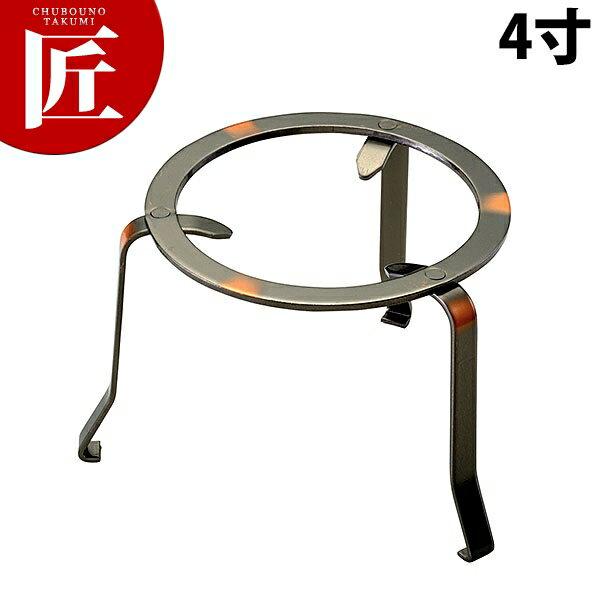鉄五徳(ブロンズ風三本足) 4寸(N)