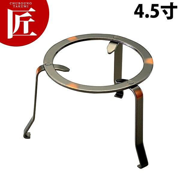 鉄五徳(ブロンズ風三本足) 4.5寸(N)