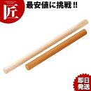 木製めん棒33cm