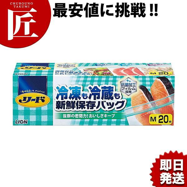 リード 冷凍も冷蔵も新鮮保存バッグ M(タテ206xヨコ178)20枚[N]