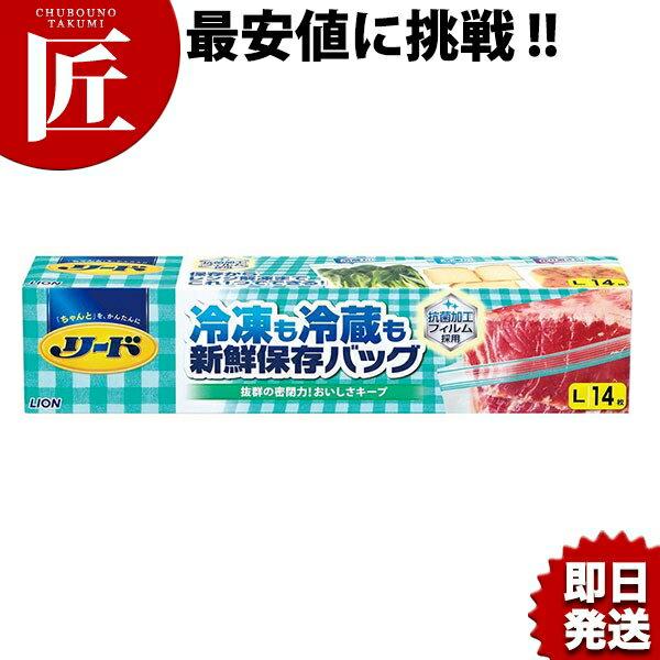 リード 冷凍も冷蔵も新鮮保存バッグ L(タテ284xヨコ268)14枚[N]
