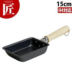 鉄匠 玉子焼 15x9.5cm