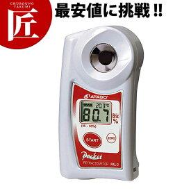 送料無料 デジタルポケット 糖度計 高濃度モデル PAL-2【ctss】 糖度計 自動温度補正付 軽量 業務用
