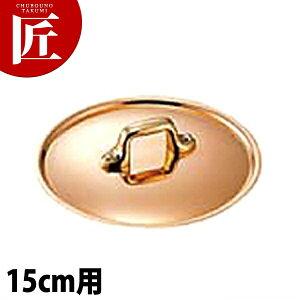 極厚鍋用つまみフタ 真鍮 15cm用 【ctss】 鍋蓋 鍋ぶた 鍋ふた 業務用