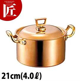 銅 両手鍋 深型 蓋付 21cm 両手鍋 銅 業務用 【ctss】