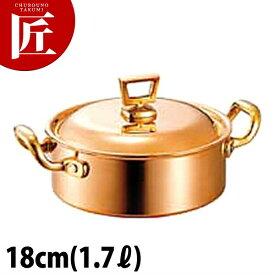 銅 両手鍋 浅型 蓋付 18cm 両手鍋 銅 業務用 【ctss】