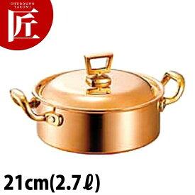 銅 両手鍋 浅型 蓋付 21cm 両手鍋 銅 業務用 【ctss】