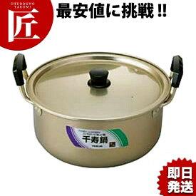 アルマイト 千寿鍋 18cm (2.0L)【ctss】 両手鍋 アルミ アルマイト 業務用 あす楽対応 領収書対応可能