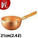 【送料無料】銅 ボーズ鍋 21cm (2.4L)□片手鍋 銅 業務用 【ctaa】