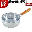 シンプル・ウェア IH対応 アルミ 行平鍋 (雪平鍋) 18cm HW-7093□雪平鍋 行平鍋 片手鍋 IH対応 電磁調理器対応 アルミ…