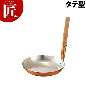 銅親子鍋 タテ柄 【ctss】 親子鍋 親子丼 かつ丼 カツ丼 銅製