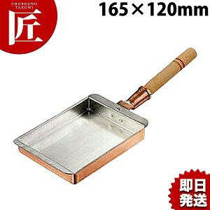 銅玉子焼き 関西型 12cm 【ctaa】 玉子焼き器 卵焼き器 銅製 業務用 あす楽対応