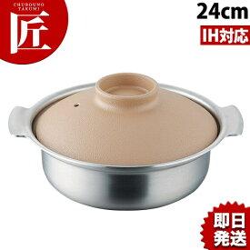 グランデ IH土鍋(3層鋼) [24cm]土鍋 IH対応 電磁調理器対応 ステンレス 業務用 領収書対応可能