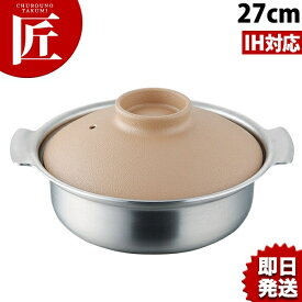 グランデ IH土鍋(3層鋼) [27cm]土鍋 IH対応 電磁調理器対応 ステンレス 業務用 領収書対応可能