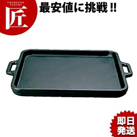 511オイル焼き(角) [25×30cm]□ オイル焼き 鉄板 鉄板焼き もつ焼き 鉄 通販 業務用 あす楽対応 【ctss】