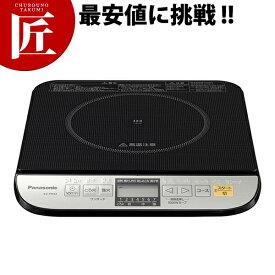 送料無料 パナソニック 電磁調理器 KZ-PH33 [N] 送料無料 卓上 IH調理器 業務用 領収書対応可能