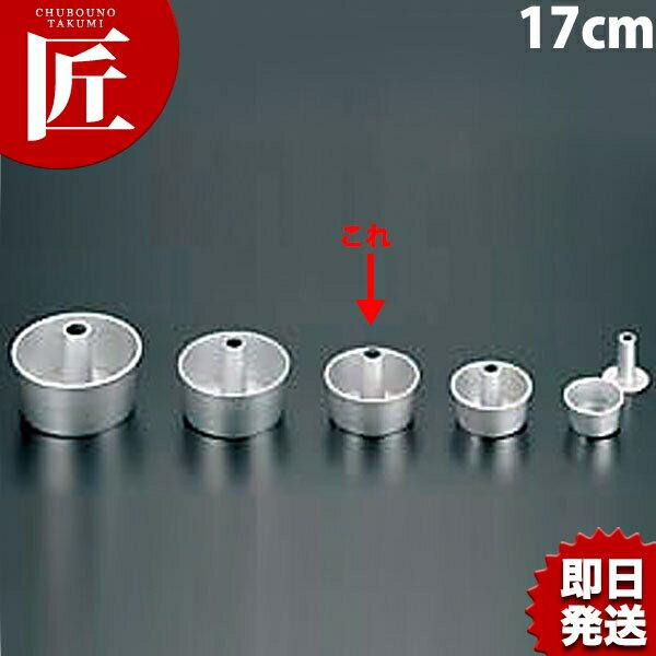 アルミ シフォンケーキ型 17cm