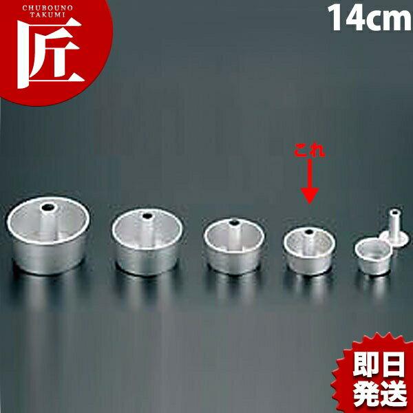 アルミ シフォンケーキ型 14cm