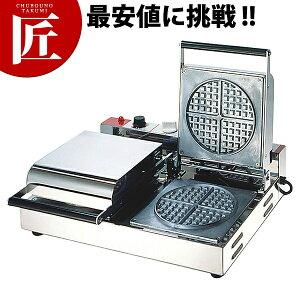 送料無料 ワッフルベーカー ST-2 【ctaa】 ワッフルメーカー 業務用ワッフルメーカー ワッフル 焼き器 業務用