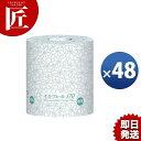 エルヴェール トイレットペーパー シングル 48ヶ入 170m 【ctss】 個包装 芯なし コアレス 日本製 業務用 領収書対応…