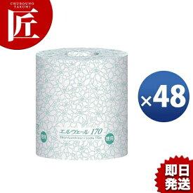 エルヴェール トイレットペーパー シングル 48ヶ入 170m 【ctss】 個包装 芯なし コアレス 日本製 業務用