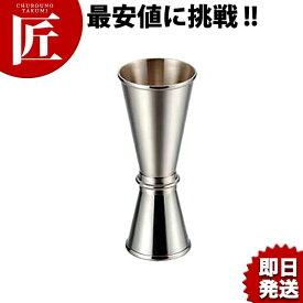 UK 18-8 メジャーカップ B 45/30cc□ 業務用 あす楽対応 【ctss】