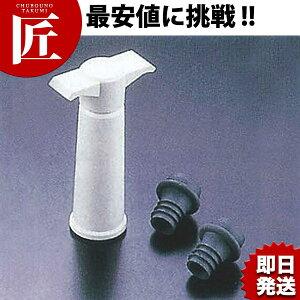 バキュバン (ワイン保存器具) V-20 【ctaa】ワインボトルストッパー ボトル栓 ワイン保存器具 業務用 あす楽対応