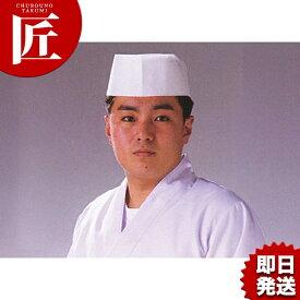 使い捨て 和帽子 [D24110(50枚入)] 【ctaa】 コック帽子 厨房用 業務用 あす楽対応