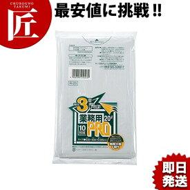 ポリ袋 プロシリーズ3層 10枚入 半透明 R-43 45L用 【ctss】 あす楽対応 ビニール袋 ごみ袋 ゴミ袋 業務用